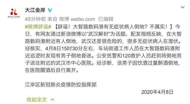 武汉大智路数码港有无症状病人倒地?官方辟谣:系饮酒过量