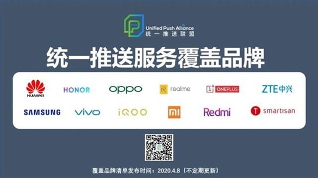 坚果手机加入统一推送联盟 已覆盖12家厂商