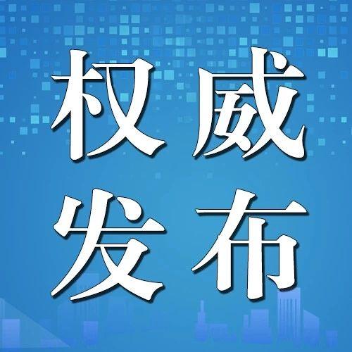 北京市电子证照区块链试点第一批应用落地东城