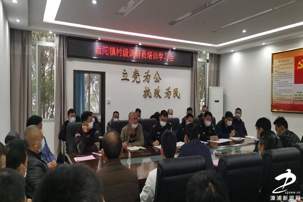 漳浦盘陀司法所开展2020年第一季度人民调解员培训