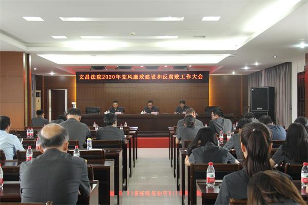 海南文昌法院召开2020年党风廉政建设和反腐败工作会议