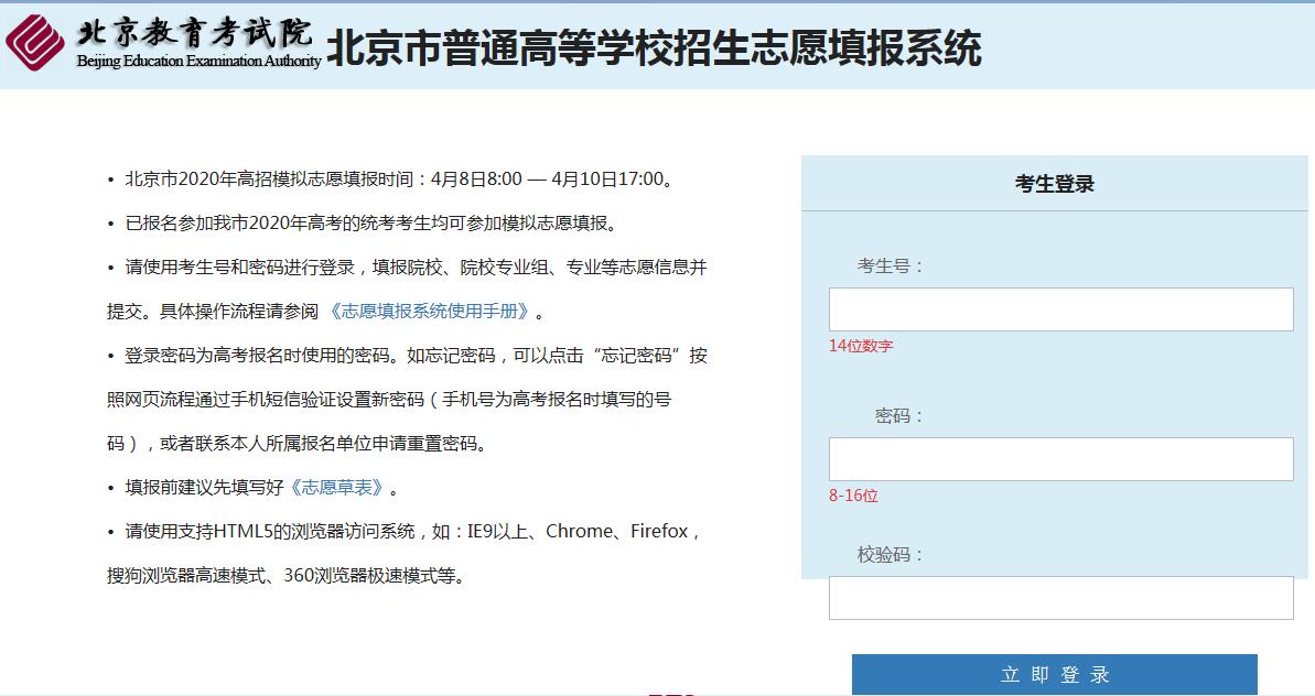 """北京:新高考模拟志愿今起""""拟填报"""""""