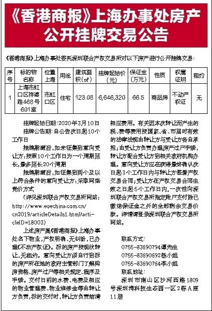 《香港商报》上海办事处房产公开挂牌交易公告