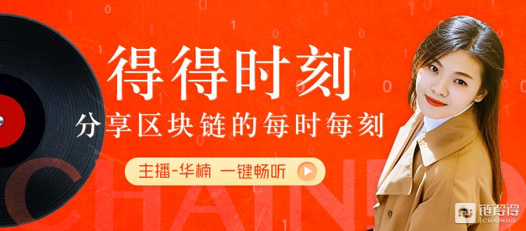 【得得FM】声讯晚班车:北京市电子证照区块链试点第一批应用落地东城|4.8