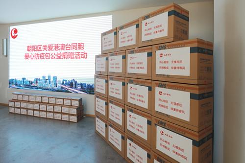 血脉相连一家亲北京市朝阳区各界为港澳台同胞捐赠爱心包