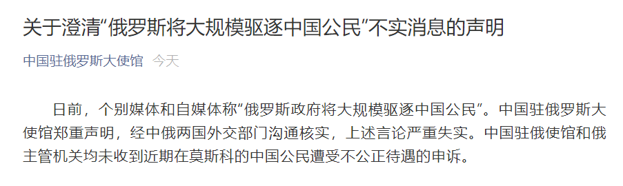 中国驻俄罗斯大使馆辟谣!