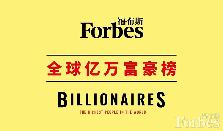 2020年度福布斯亿万富豪榜公布,烟台4人上榜!