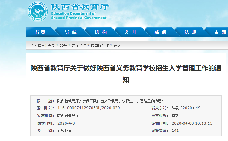 陕西:民办义务教育学校报名人数超过招生计划 实行电脑随机录取
