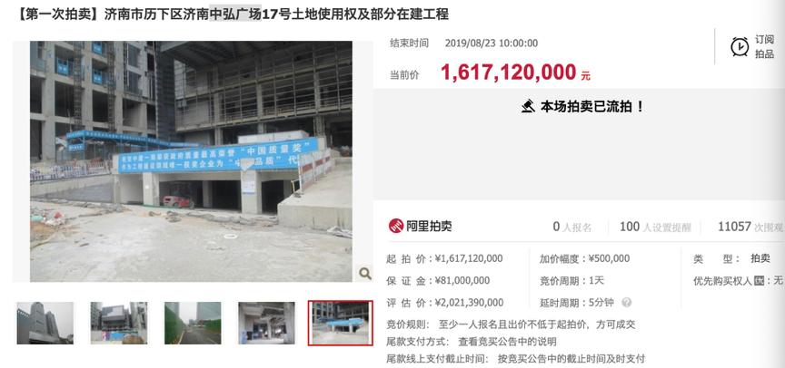 """北京CBD""""地标级""""烂尾楼中弘大厦33亿被拍出 最大债主接盘"""