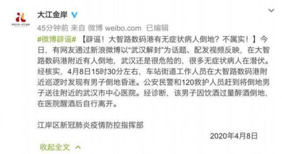 武汉有无症状病人倒地?官方辟谣:系饮酒过量