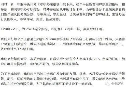 聚焦招行钱端事件投资人系列(二):被逾期暴击的武汉女中年