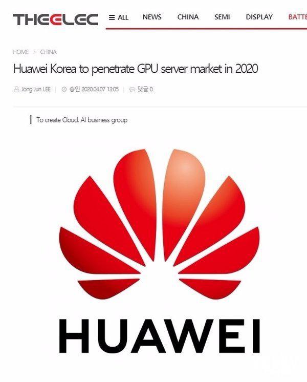 英伟达迎来强大竞争对手:华为计划今年打入 GPU 服务器市场
