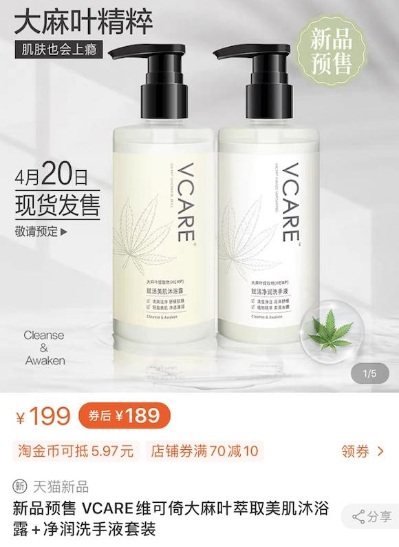 广州浪奇量产含大麻叶提取物的沐浴露和洗手液