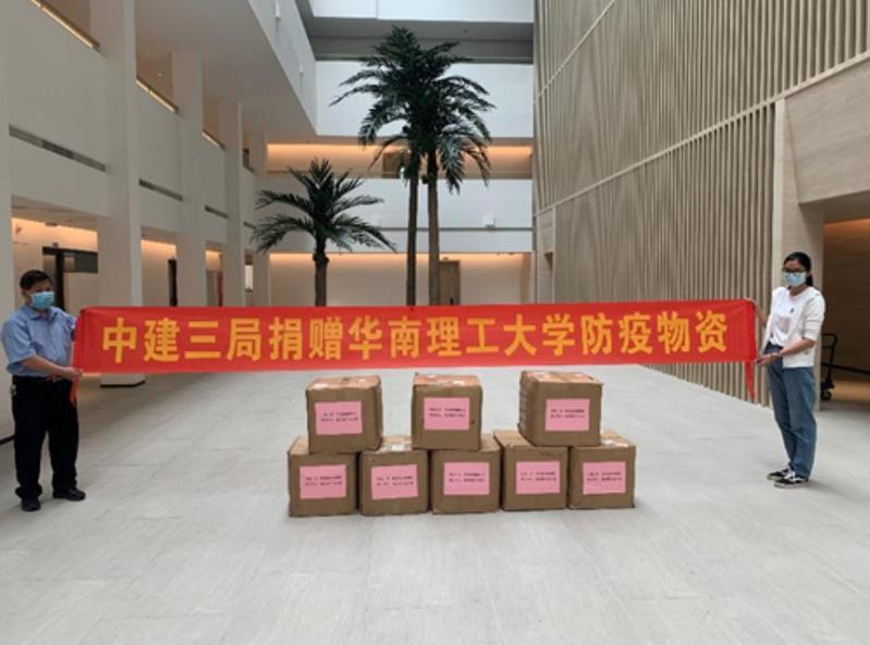 《公益中国.企业行动》| 捐赠华南理工大学2万片口罩,中建三局广州分公司助力防疫复学
