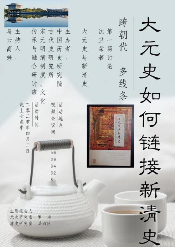 """元清史学界的""""云""""对话:元史何以""""大""""、清史何以""""新"""""""