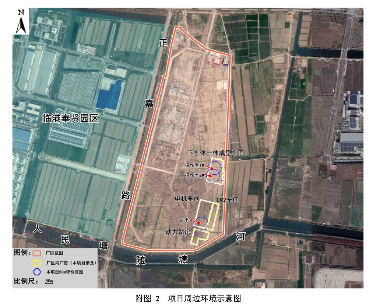 特斯拉上海工厂拟增三台射线装置 预计6月建设9月投产图片