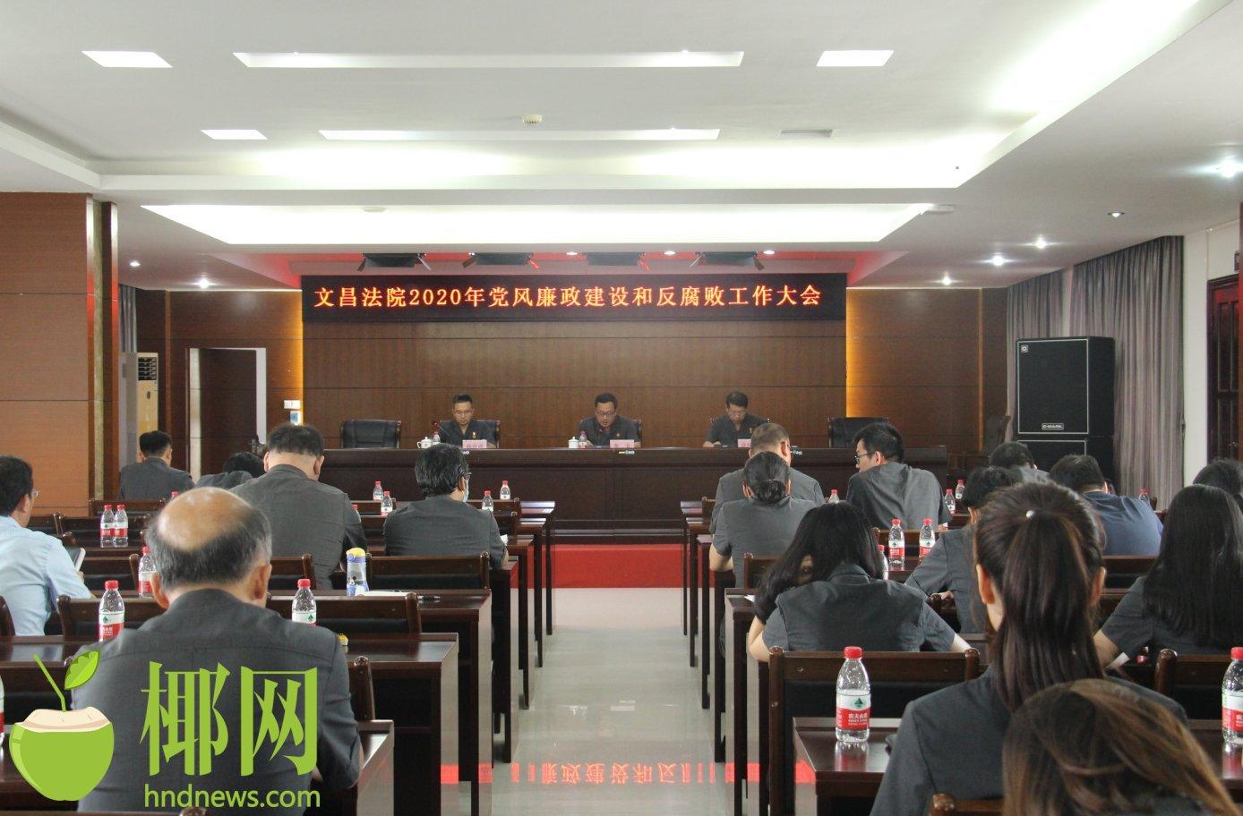文昌法院召开2020年党风廉政建设和反腐败工作会议