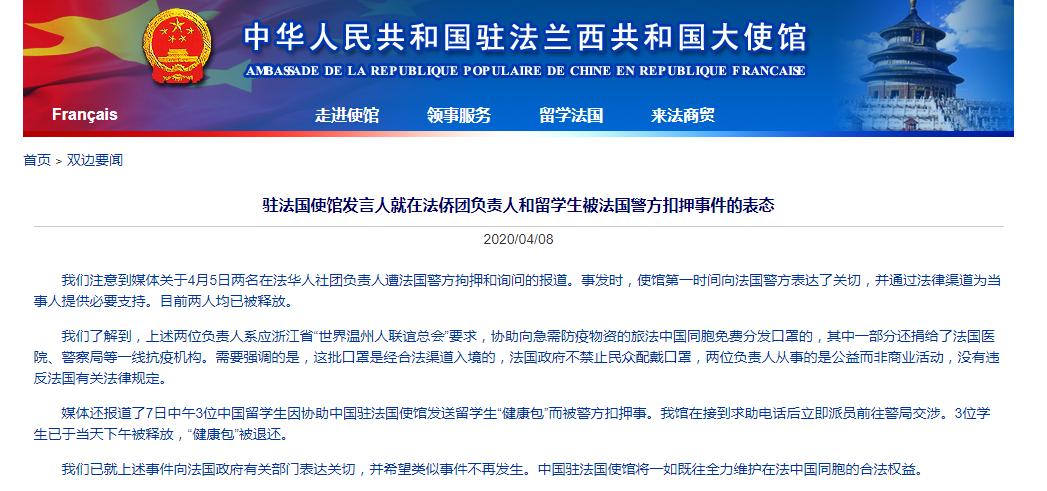 华人接连因发口罩被法国警方扣押 中国驻法使馆行动