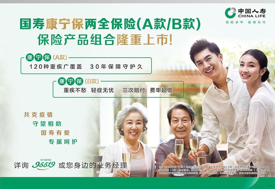 中国人寿国寿康宁保两全保险(A款/B款)保险产品组合隆重上市!