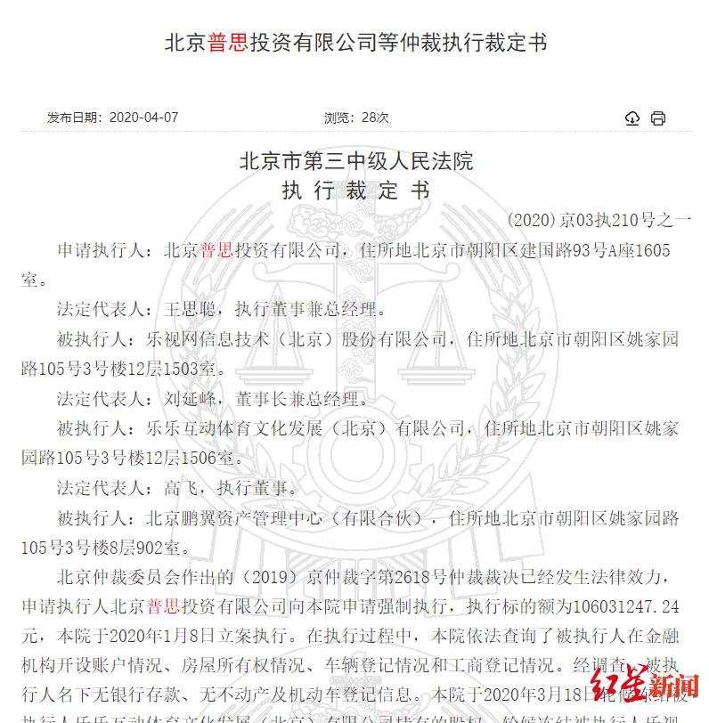 王思聪全资持有的普思投资股权冻结已解除