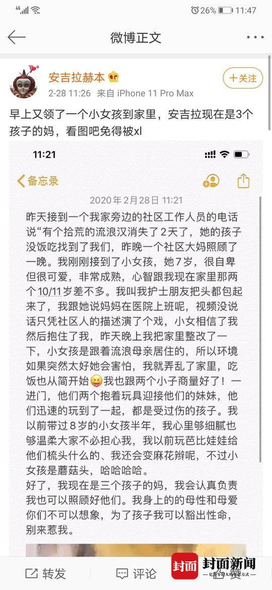 """封面深度丨网红志愿者""""@安吉拉赫本""""被指借疫情""""诈捐"""" 武汉警方:目前正对其立案侦查"""