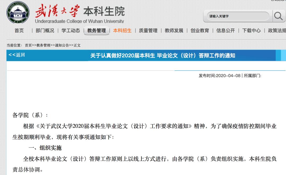 定了!武汉大学全校本科毕业论文(设计)答辩原则上以线上方式进行