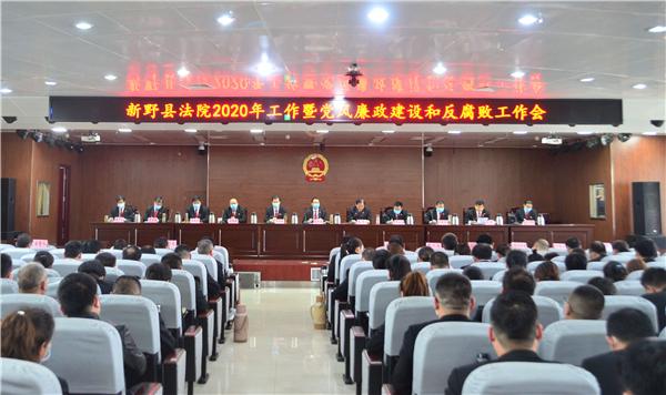 新野法院召开2020年工作会暨党风廉政建设和反腐败工作会议