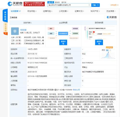 刘强东新增对外投资 公司经营范围含医疗科技领域内的技术服务、医疗器械等