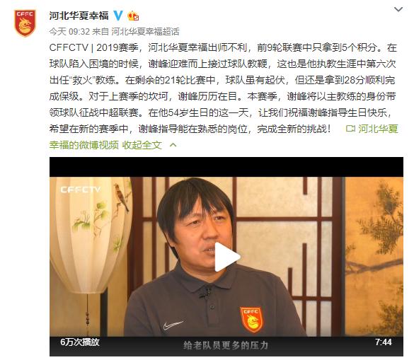 """又一名""""临时工""""转正!河北华夏幸福官宣谢峰担任球队新帅"""