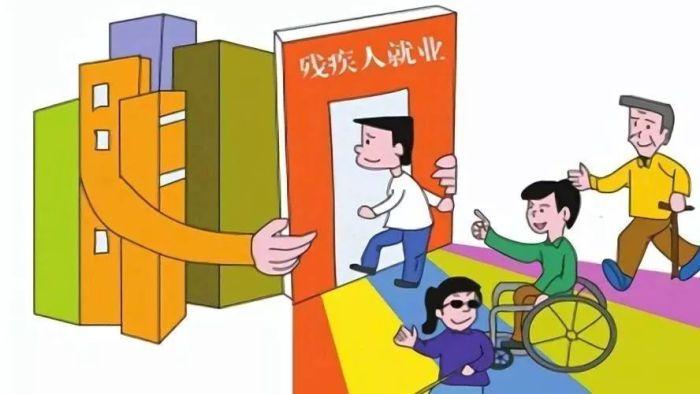 """助力残疾朋友就业创业!滨州全市征集""""爱心企业"""""""