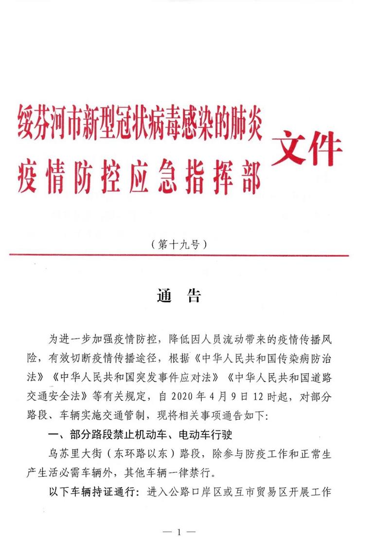 黑龙江绥芬河市发布通告:出租车和客运车禁止驶出城区图片