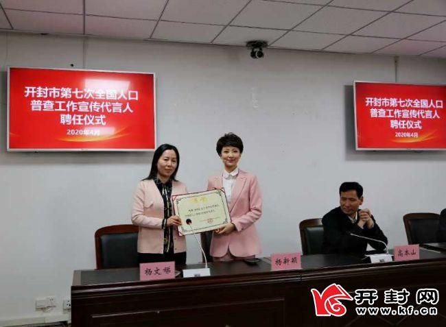 杨新颖被特聘为开封市第七次全国人口普查宣传工作代言人