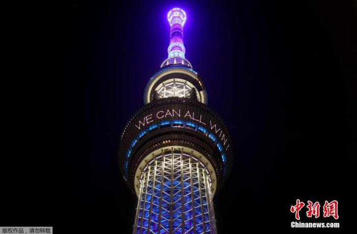 4月8日消息,日本首相安倍晋三在7日下午宣布该国东京都等7个地区进入紧急状态,结束时间为5月6日。图为4月7日晚间,日本东京天空之树为民众加油鼓劲,塔身写着:同心协力,我们都能赢。
