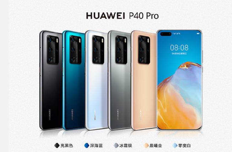最高售价8888元,华为P40系列手机国行版较海外版降超1500元