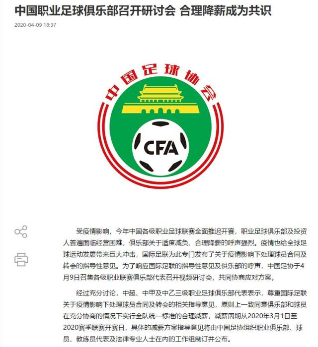中国足协:各俱乐部就合理降薪达成共识图片