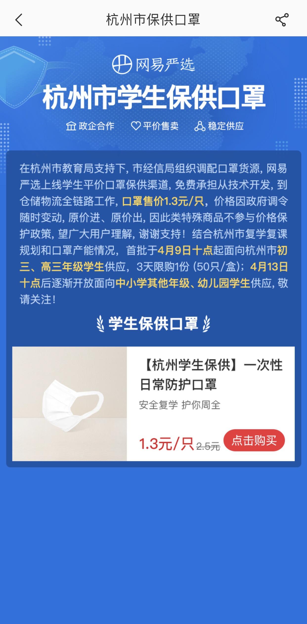 """下周迎来开学日 今起""""杭州市学生保供口罩""""开通线上申购"""