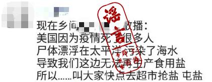 △网传新闻截图