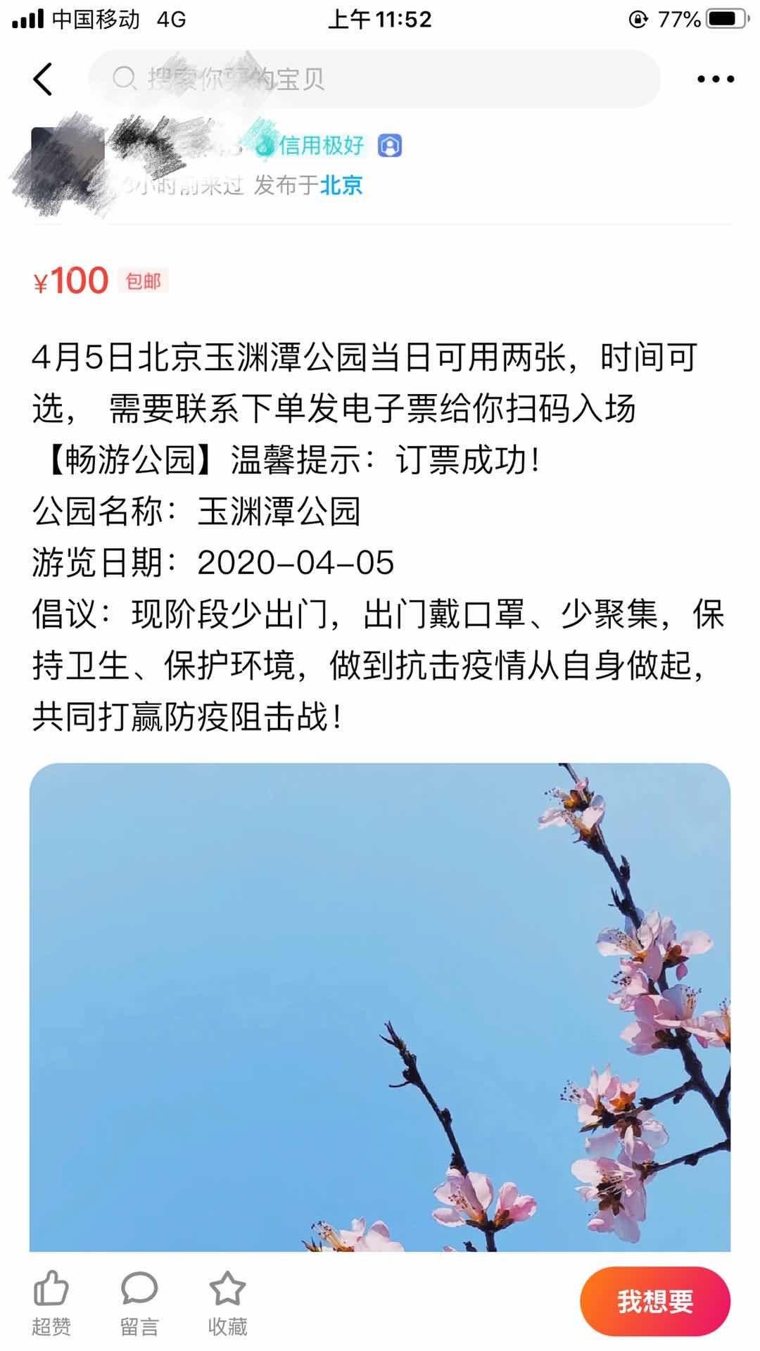 蓝冠官网:网络平台高价蓝冠官网倒卖玉渊潭门票图片