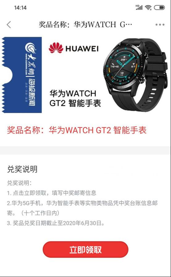 6年老粉!海报新闻临沂用户喜中华为智能手表