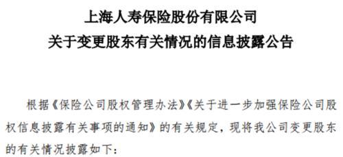 上海人寿拟清退违规股权:老大加持 如何玩转股东资源成新看点