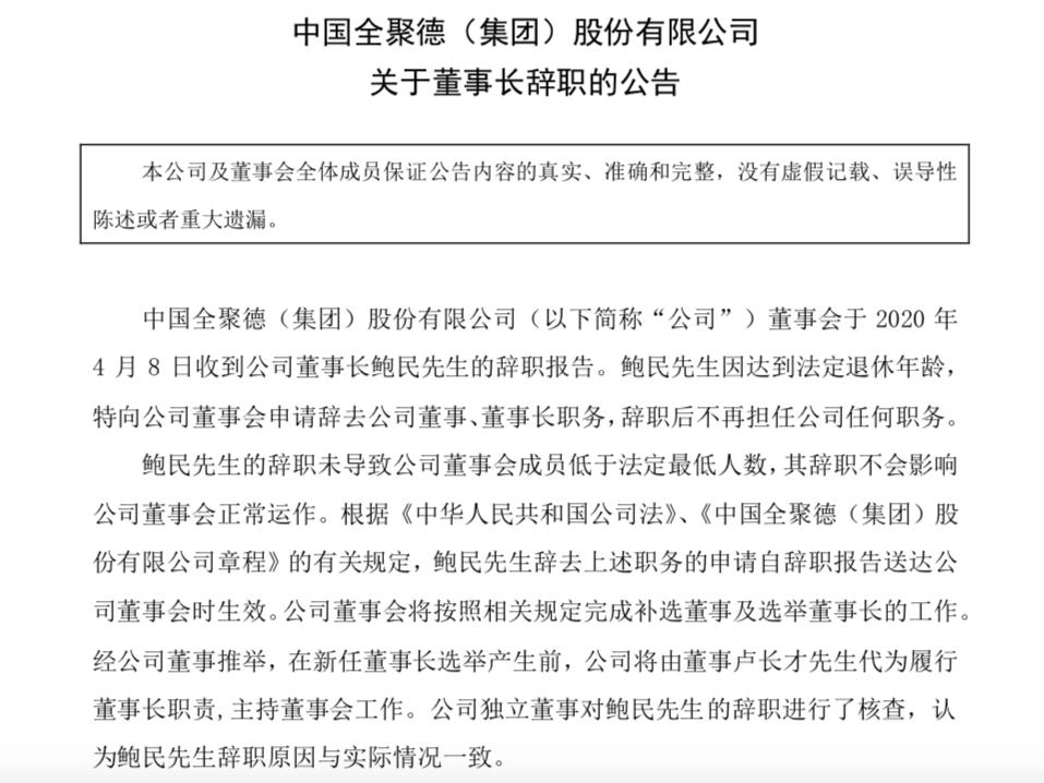 【彩票代理】因退休辞职董事卢长才代履彩票代理行职责图片