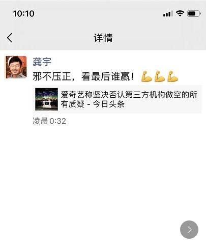 爱奇艺创始人、CEO 龚宇否认造假:邪不压正 看最后谁赢