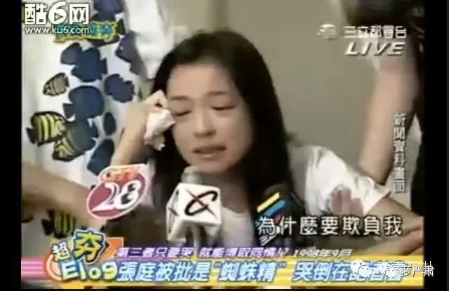 """在粉丝""""努力""""下,张庭终于坐实了小三身份?"""