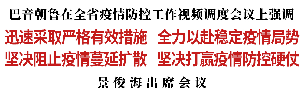 吉林新增确诊11例本土病例 省委书记:汲取舒兰聚集性疫情的教训图片
