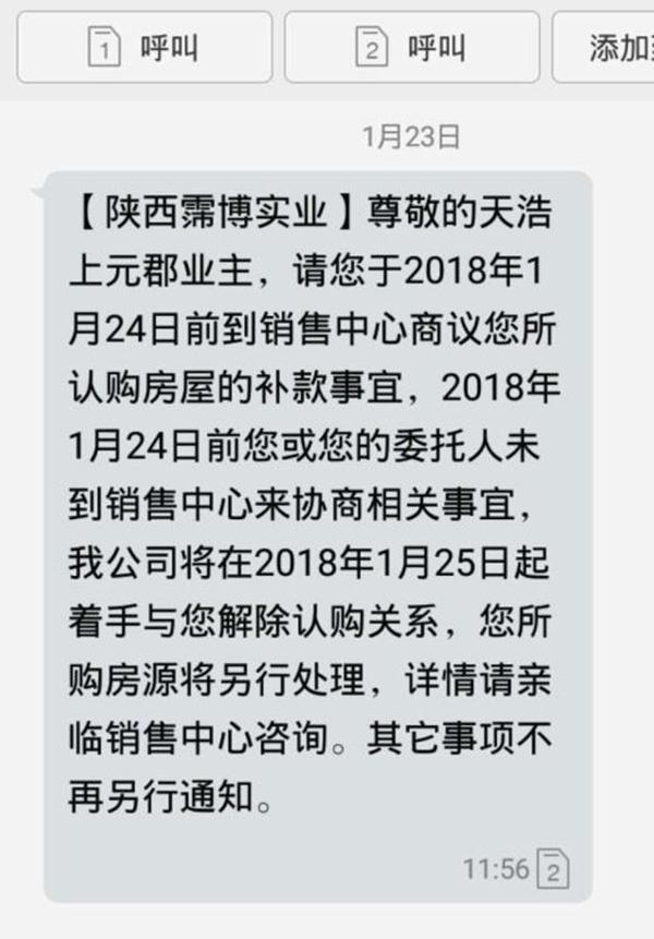 2018年开发商要求业主补交首付款