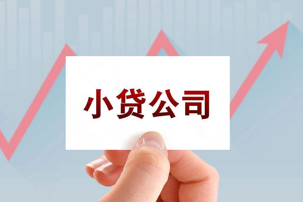 """赣州小贷监管出新动向,""""趣分期小贷""""已不再是网络小贷图片"""