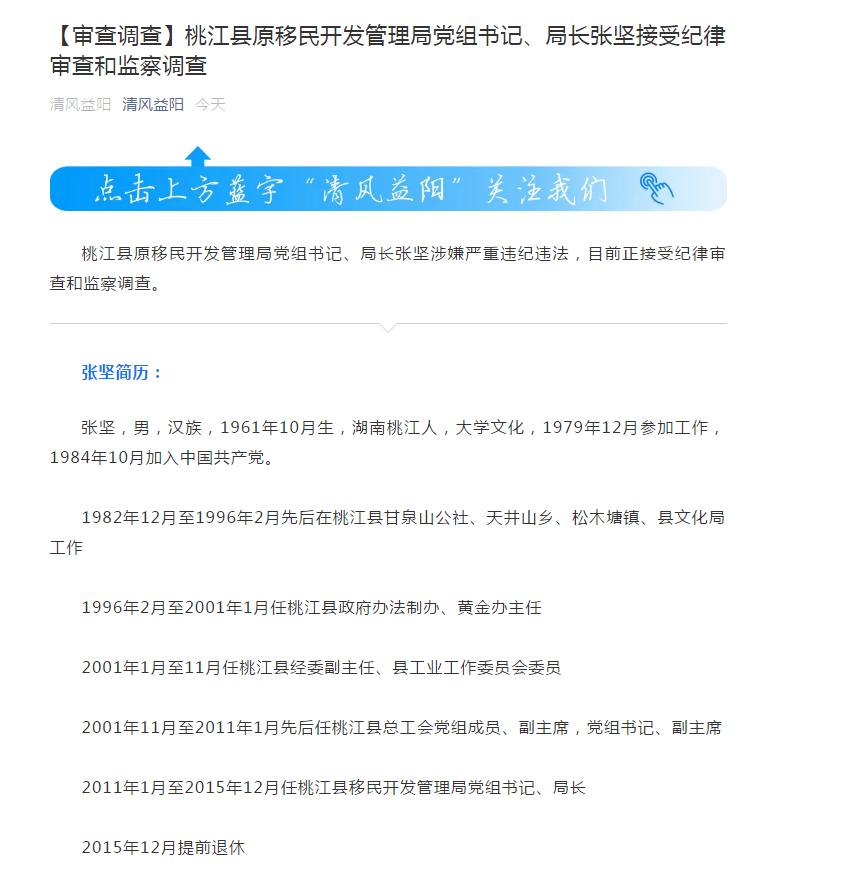 益阳桃江县原移民开发管理局局长张坚被查,曾于4年多前提前退休