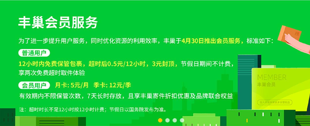 【摩天代理】丰巢快递柜争议摩天代理网民主要图片