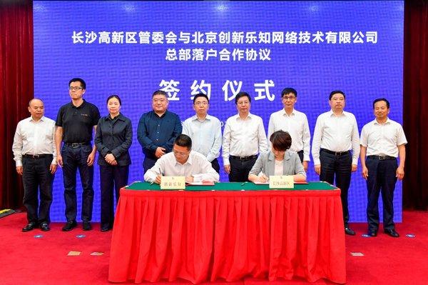 CSDN总部落户长沙 共建中国开发者产业中心城市 | 美通社