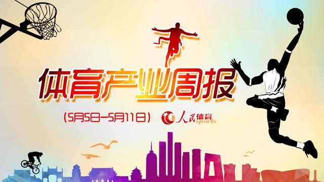 北京冬奥会和冬残奥会色彩系统和核心图形发布 中国足协发出减薪倡议书